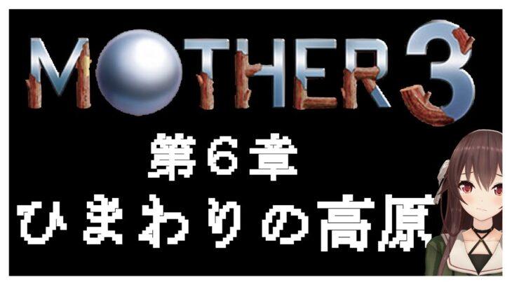【MOTHER3】たくさんのひまわりに囲まれて・・・【初見プレイ/ゲーム実況】八重沢なとり VTuber