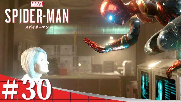 【Marvel's Spider-Man】強くてニューゲームなスパイダーマン #30【PS4 攻略】