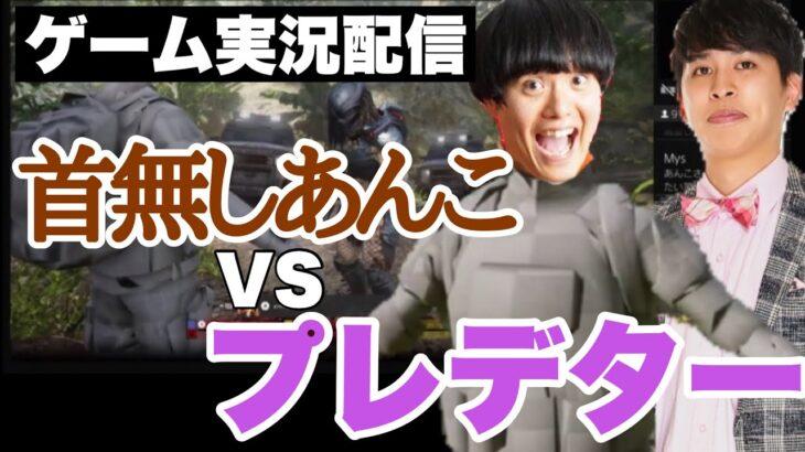 あんこゲーム実況デビュー戦!PS4【あんこまさかのハプニング!】