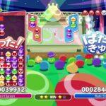 ぷよぷよ連戦募集枠【PS4ぷよぷよeスポーツ】