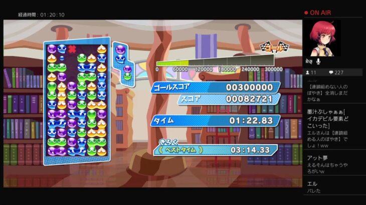PS4版 ぷよぷよeスポーツ 朝活