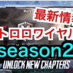 【PUBGモバイル】「METRO ROYALE」メトロシーズン2最新情報!