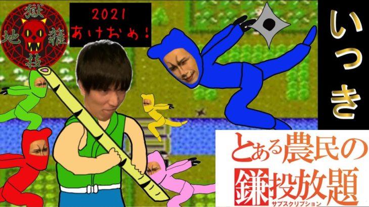 ゲーム攻略Part.4いっき①(Japanese Video Game Ikki)
