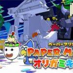 クッパ城へ!Part53【ペーパーマリオ オリガミキングゲーム実況】
