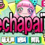 【ゲーム実況】貧乳をウリにして生きる女の名場面集【PechapaiTV】