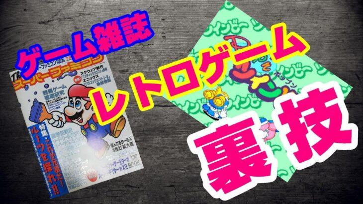 懐かしゲーム雑誌と裏ワザと・・・~Pop'nツインビー編~