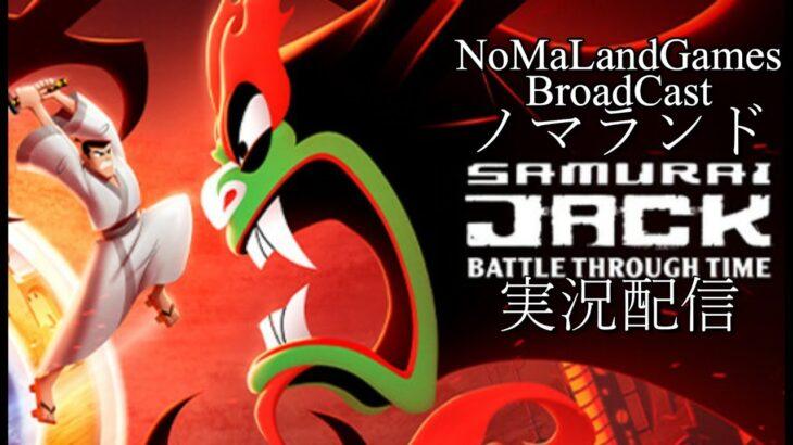 [サムライジャック 時空の戦い]初見攻略中[ SAMURAI JACK: BATTLE THROUGH TIME][BroadCast01]