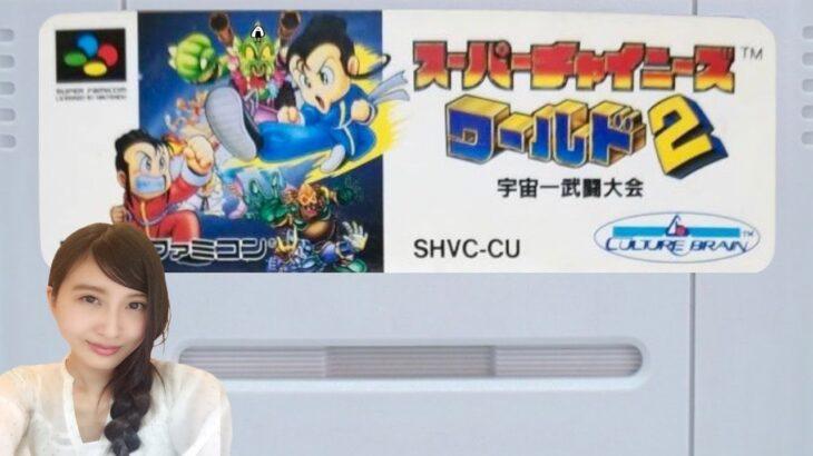 【スーパーチャイニーズワールド2】宇宙一武闘大会 初見プレイ SFC レトロゲーム実況LIVE