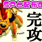 【#ドラクエウォーク】ゲリュオン完全攻略!! SP装備と配布のみでクリア