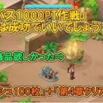 【Township】「コンパス1000PT作戦」は成功です!【Level100:実況/攻略】#115