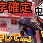 【UFOキャッチャー】赤字確定!?鬼滅の刃のクッション裏技で乱獲してみた!!