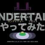 東大阪的ゲーム実況は「UNDERTALE」 今日はスケルトン兄弟から