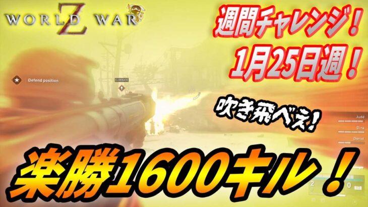 【ワールドウォーZ : チャレンジハードソロ攻略】週初めに元気が出る攻略動画!これで忙しい1週間も大丈夫だ!(1月25日週チャレンジ)【World War Z ゲーム】
