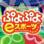 【ぷよぷよeスポーツ】第四回フィーバーリーグ switch S級 決勝リーグ citrus vs yati 【20先】