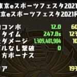 【パズドラ】東京eスポーツフェスタ2021杯 193,904点