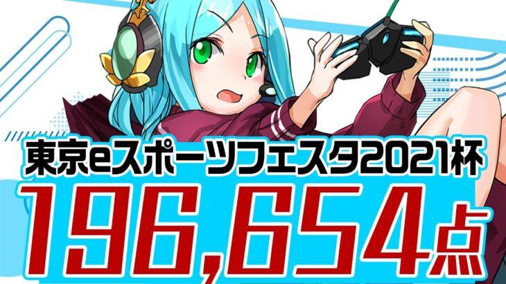 【ランダン】東京eスポーツフェスタ2021杯で196,654点!