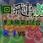 【ぷよぷよeスポーツ】第5回 飛車ぷよ!オンライン 準決勝 SAKI VS ともくん