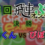 【ぷよぷよeスポーツ】第5回 飛車ぷよ!オンライン 決勝 ともくん VS ぴぽにあ