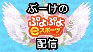 【ぷよぷよeスポーツ】BCDさんと50先する奴【Steam版】