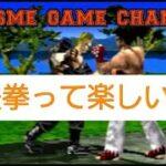 【eスポーツチャレンジ】鉄拳って楽しいな♪【CGC】