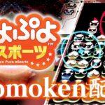 ぷよぷよeスポーツ 新PCから初配信