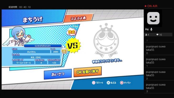 ぷよぷよeスポーツ PS4 日課なのでぷよぷよ5連勝104日目