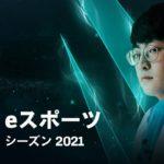 eSports シーズン 2021 │ eスポーツ – ライアットゲームズ