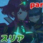 【実況】新解説攻略ゼノブレイド2part32【ルクスリア】