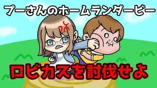 【プーさんのホームランダービー】復活のR【ゲーム実況】