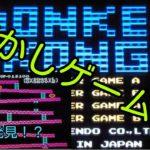 (実況)懐かしゲーム集 裏技成功!?【ファミコン】ドンキーコング(スーパー下手プレー集)