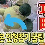 【クレーンゲーム】攻略するには基本を覚えよう!ぬいぐるみはこう取る [인형뽑기]일본 인형뽑기 필승 꿀팁 공략법