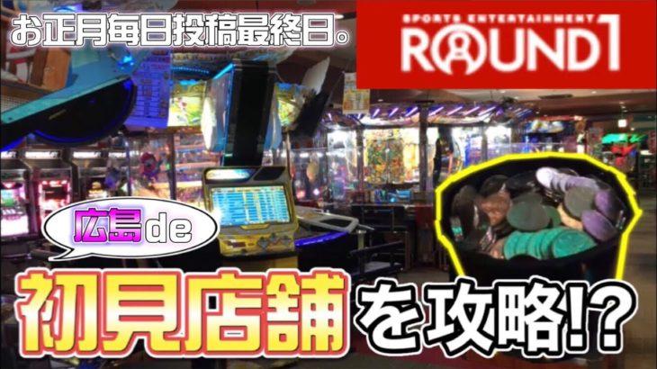 【メダルゲーム】広島の新規店舗で遠征恒例の攻略企画!!