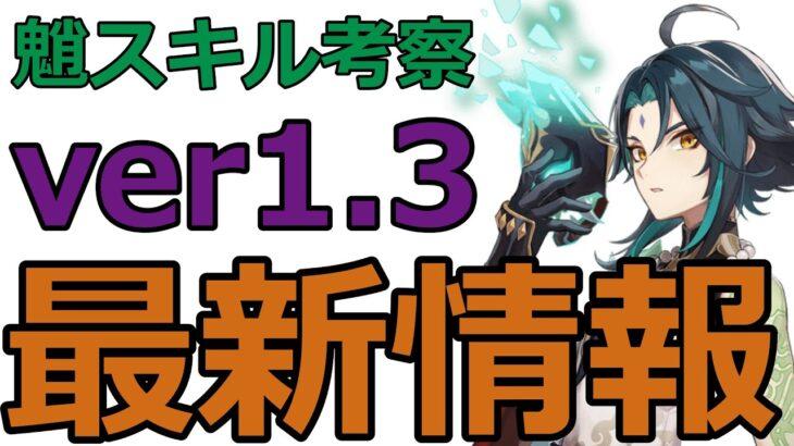 【原神】ver1.3最新情報まとめ!魈(ショウ)スキル考察