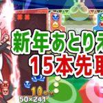 【毎年恒例?!】vs あとりえ 15本先取 ぷよぷよeスポーツ フィーバー対戦