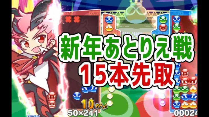 【毎年恒例?!】vs あとりえ 15本先取|ぷよぷよeスポーツ フィーバー対戦