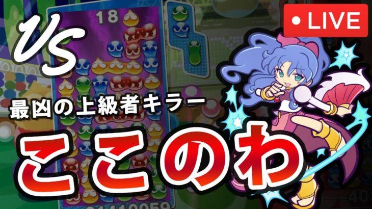 vs ここのわ フィーバー30本先取(ぷよぷよeスポーツ)