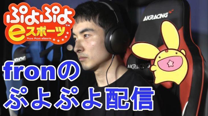 連戦 vs Tom vs live 30先 switchぷよぷよeスポーツ