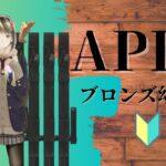 #01【  APEX  】  FPSをレベル1から始めるアペペ 【 Vtuber ゲーム実況 】