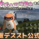 🐤デススト公式実況 #10🐤PC版デスストランディング公式ゲーム実況!もずベエの「Death Stranding PC」【もずとはゃにぇ】