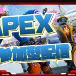 【ゲーム実況】#135 参加型APEX おいでよキンキャニの森( ゚Д゚)新規さん大歓迎!