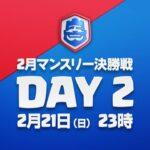 【クラロワリーグ 2021】2月マンスリー決勝戦 Day2