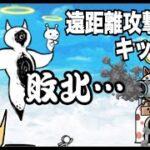 #223 ドイヒーくんのゲーム実況「にゃんこ大戦争その128・断罪天使クオリネル降臨」