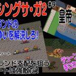 【ロマンシング サ・ガ2】#9「カンバーランド攻略」【実況・レトロゲーム・SFC・スーパーファミコン・RPG・ロマサガ2・Romancing SaGa2・攻略】