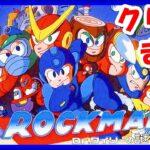 【レトロゲーム/実況】「ロックマン2」をクリアするまで!【ファミコン/FC/ゲームセンターCX/GCCX/BGM/攻略/名作】