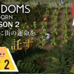 #2《ジャングルを攻略する》【Kingdoms REBORN S2(キングダム リボーン) : アーリーアクセス版】「カードに街の運命を託す」LIVE配信≪BARO(バロ)のゲーム実況≫PC:日本語