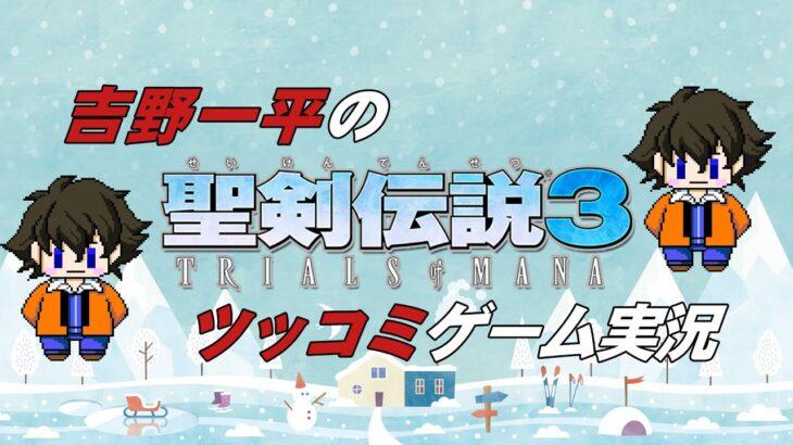 【吉野一平ツッコミゲーム実況】リメイク聖剣伝説3☆レベル上げは通用するか?!