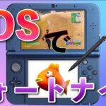 3DSでフォートナイトができる裏技紹介!【消去覚悟】