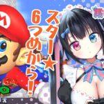 【スーパーマリオ64】メイドさんのゲーム実況#2
