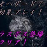 完全初見 「バイオハザード7」を実況プレイ! #5(完)