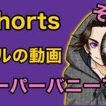 【爆笑】スーパーバニーマンその8【Super Bunny Man】【ゲーム実況】#shorts